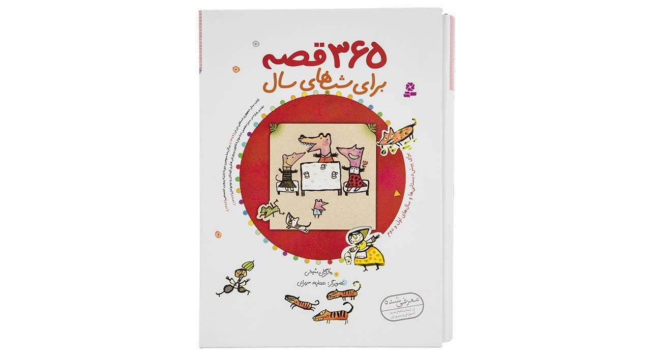 کتاب 365 قصه برای شبهای سال اثر مژگان شیخی