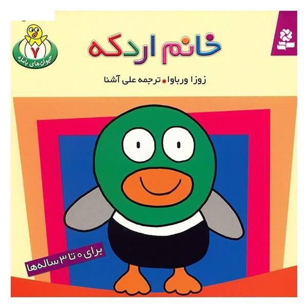 کتاب خانم اردکه اثر زوزا ورباوا