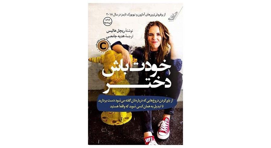 Photo of معرفی کتاب خودت باش دختر!