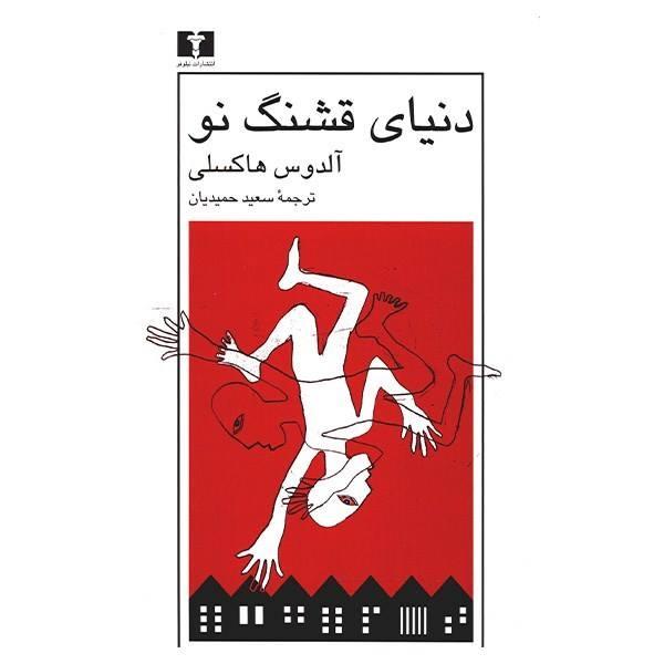 کتاب دنیای قشنگ نو اثر آلدوس هاکسلی