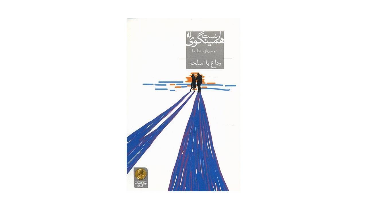 کتاب وداع با اسلحه اثر ارنست همینگوی