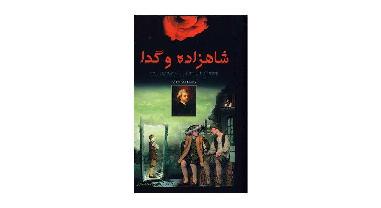 کتاب شاهزاده و گدا اثر مارک تواین