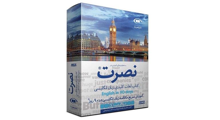 آموزش صوتی انگلیسی در نود روز بهیاد به همراه کتاب نصرت نشر نصرت