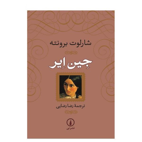 کتاب جین ایر اثر شارلوت برونته