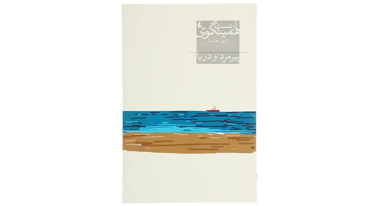پیرمرد و دریا اثر ارنست همینگوی