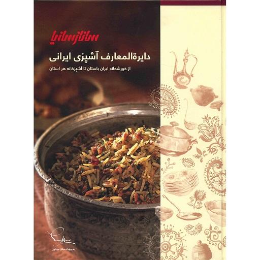 کتاب دایره المعارف آشپزی ایرانی سانازسانیا اثر ساناز مینایی - دو جلدی