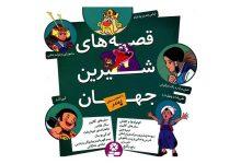 کتاب مجموعه قصه های شیرین جهان با شخصیت های پسر اثر شاگا هیراتا