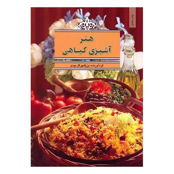 کتاب هنر آشپزی گیاهی اثر بزرگمهر گل بیدی