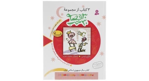 کتاب 3 کتاب از مجموعه 30 قصه 30 شب تابستان اثر مژگان شیخی