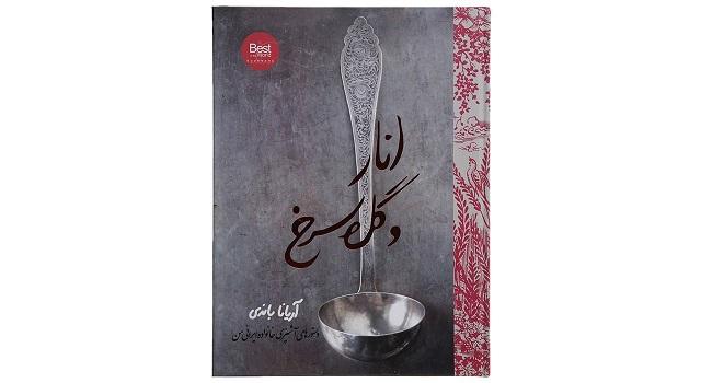 کتاب انار و گل سرخ دستورهای آشپزی خانواده ایرانی من اثر آریانا باندی
