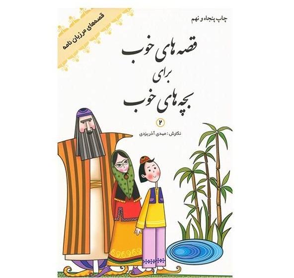 قصههای خوب برای بچههای خوب مهدی آذریزدی