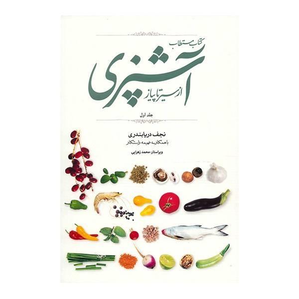 کتاب مستطاب آشپزی از سیر تا پیاز اثر نجف دریابندری - دو جلدی