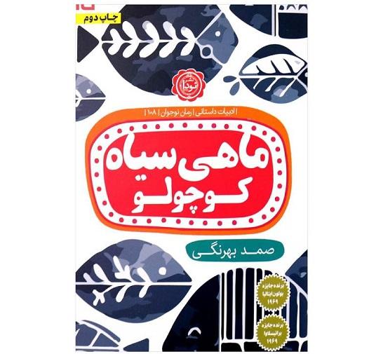 کتاب ماهی سیاه کوچولو اثر صمد بهرنگی انتشارات نودا