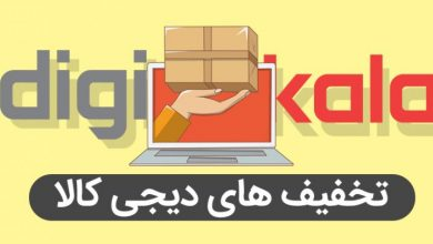 Photo of تخفیفهای دیجی کالا – ۲۲ خرداد ۹۸