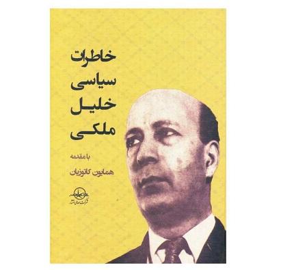کتاب خاطرات سیاسی خلیل ملکی اثر همایون کاتوزیان انتشارات سهامی انتشار