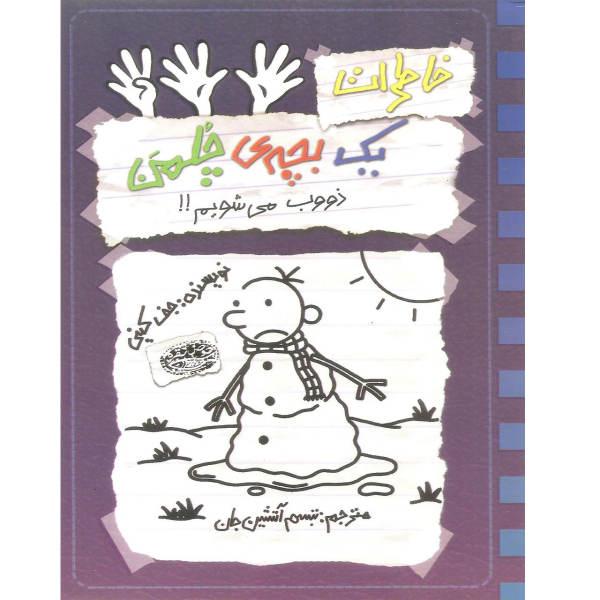 کتاب خاطرات یک بچه ی چلمن 14 اثر جف کینی انتشارات حوض نقره