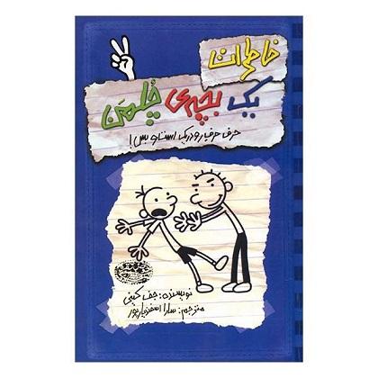 کتاب خاطرات یک بچه چلمن 2 اثر جف کینی