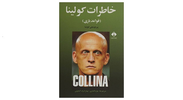کتاب خاطرات کولینا اثر پیر لوئیجی کولینا