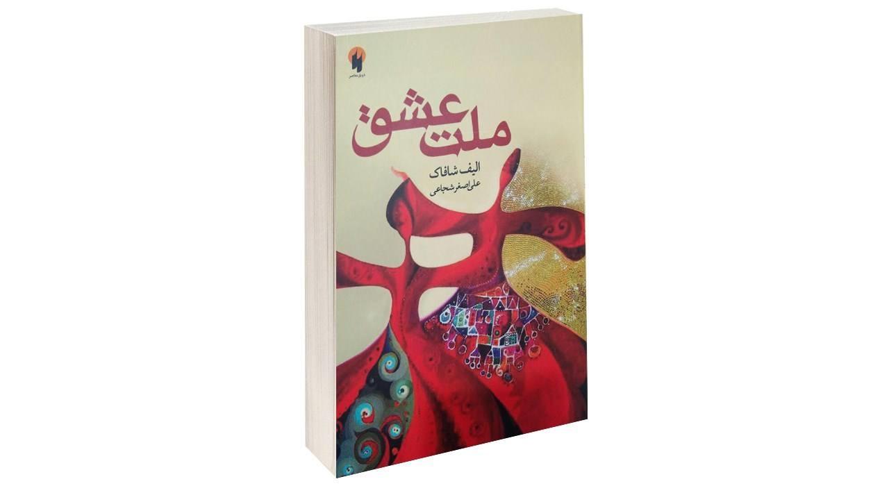 کتاب ملت عشق اثر الیف شافاک