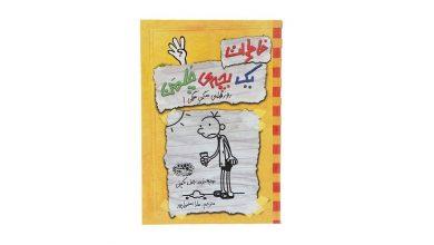 Photo of ۷ دلیل برای خواندن کتاب خاطرات یک بچهی چلمن