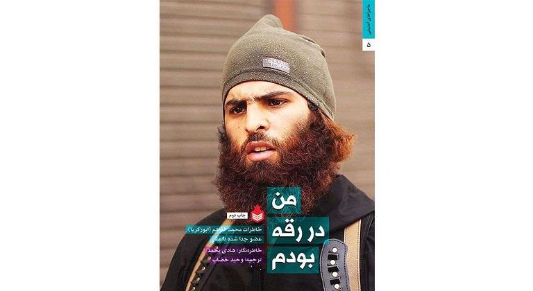 کتاب من در رقه بودم: خاطرات محمد الفاهم عضو جدا شده داعش - اثر هادی یحمد