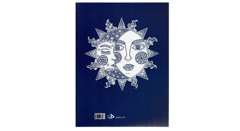 كتاب رنگ آميزي بزرگسالان آبي آرامش اثر سارا ذوالرياستين