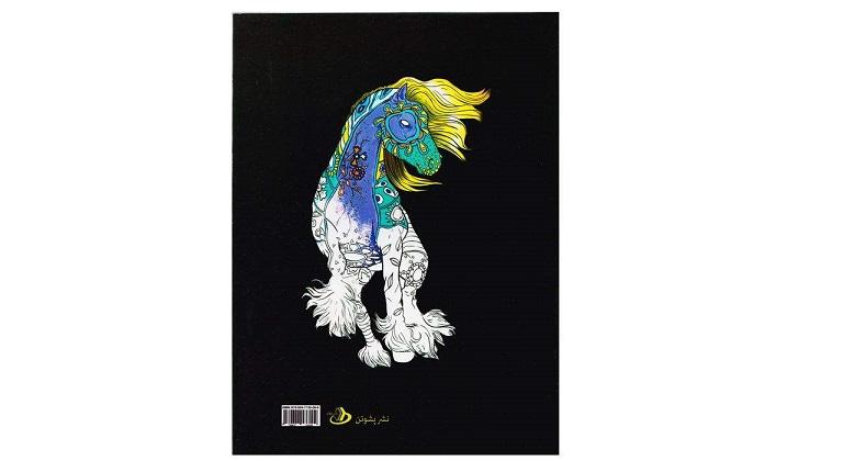 كتاب رنگ آميزي بزرگسالان اسب خيال اثر سارا ذوالرياستين