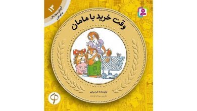 Photo of معرفی بهترین کتابها برای آموزش سواد مالی به کودکان
