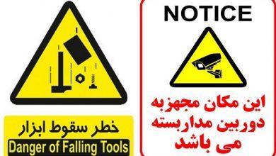 Photo of اعلان و برچسپ هشدار دهنده برای کاربردهای متفاوت