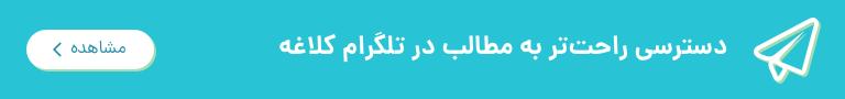 کلاغه در تلگرام