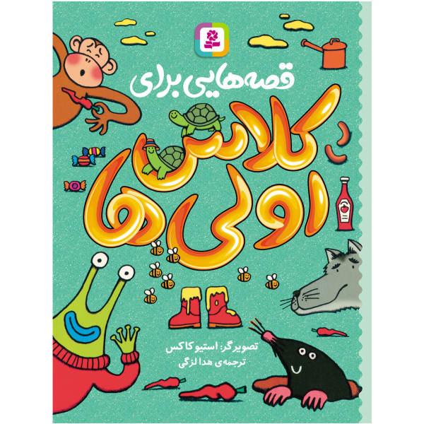 کتاب قصه هایی برای کلاس اولی ها