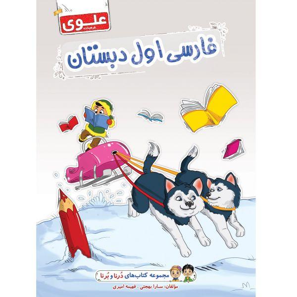 کتاب فارسی اول دبستان علوی مجموعه درنا و برنا
