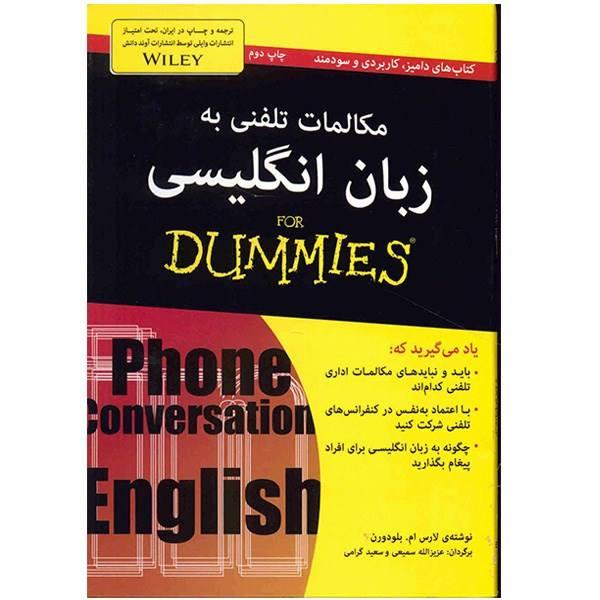 کتاب مکالمات تلفنی به زبان انگلیسی FOR DUMMIES اثر گروهی از نویسندگان