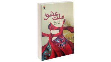 Photo of پر فروشترین کتابهای تابستان ۹۸ در ایران