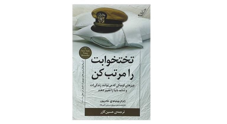 کتاب تختخوابت را مرتب کن اثر حسین گازر