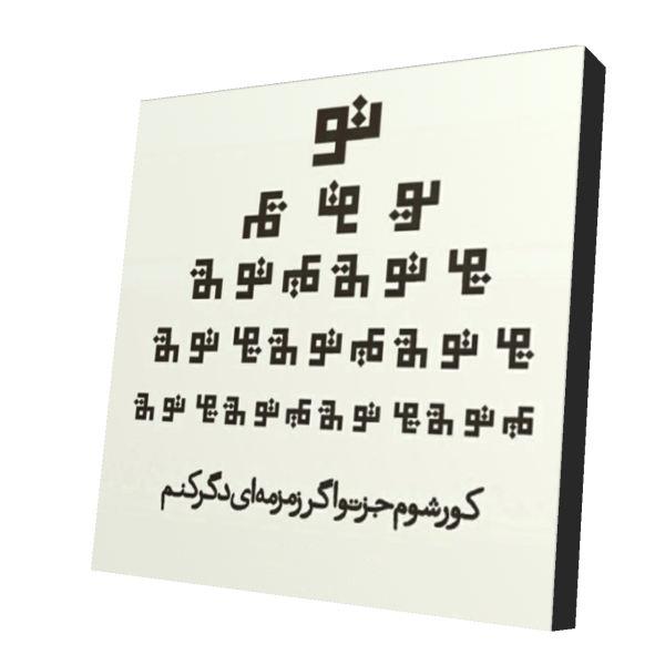 پیکسل چوبی مدل Poems20