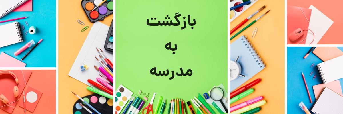کمپین مدرسه