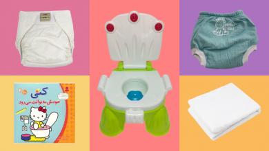 Photo of ۷ محصول برای آموزش دستشویی رفتن به کودکان