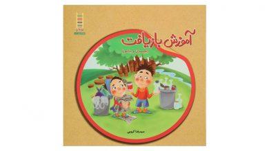 Photo of ۹ کتاب آموزشی در رابطه با محیط زیست برای کودکان