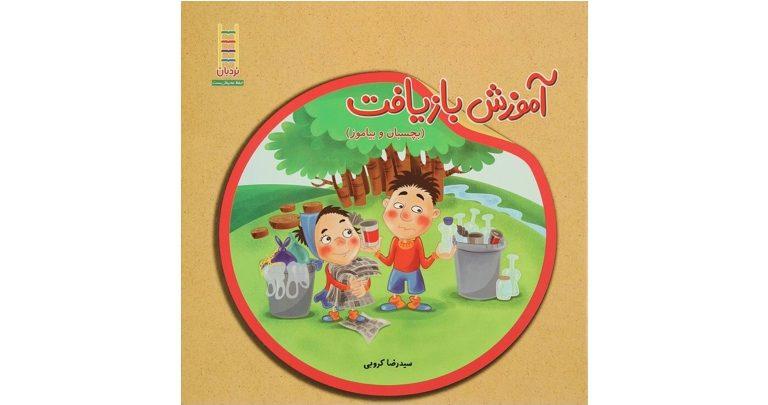 کتابهایی در رابطه با محیط زیست برای کودکان