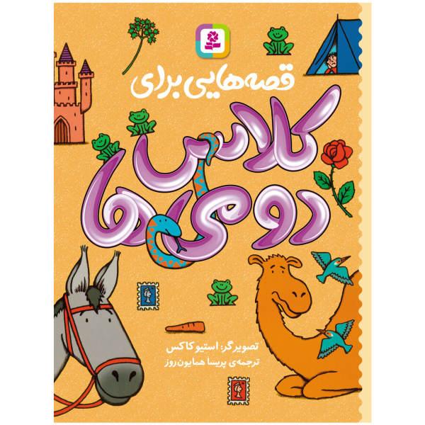 کتاب قصه های برای کلاس دومی ها اثر جمعی از نویسندگان