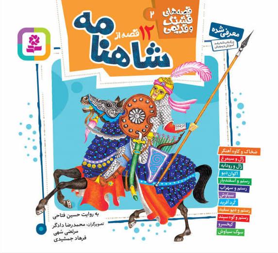 کتاب 12 قصه از شاهنامه اثر حسین فتاحی