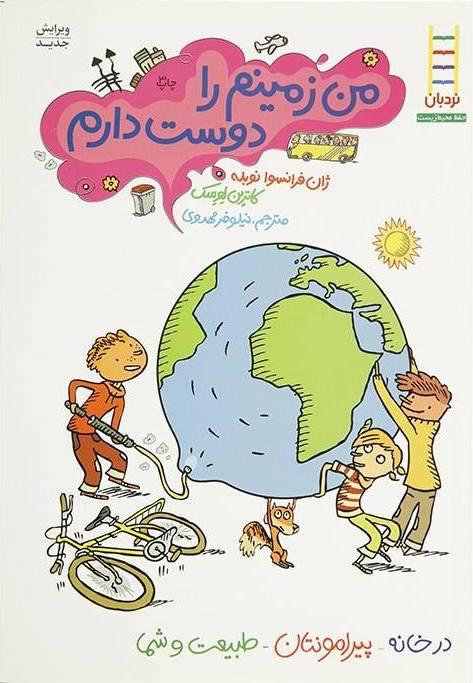 کتاب من زمینم را دوست دارم اثر ژان فرانسوا نوبله