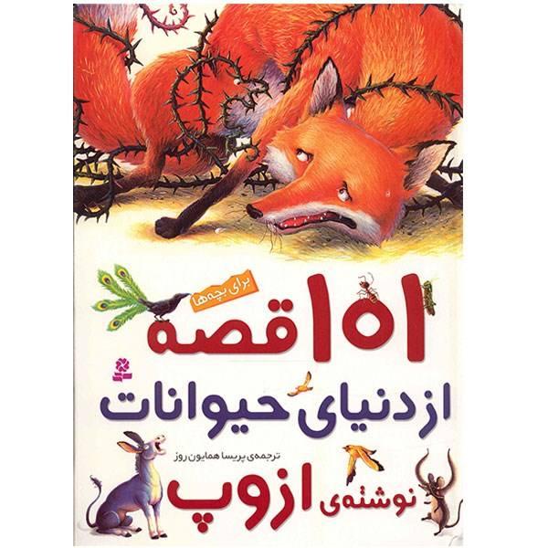 کتاب 101 قصه از دنیای حیوانات