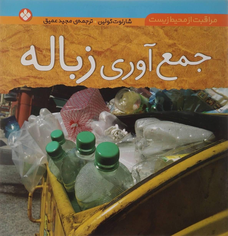 کتاب جمعآوری زباله اثر شارلوت گولین