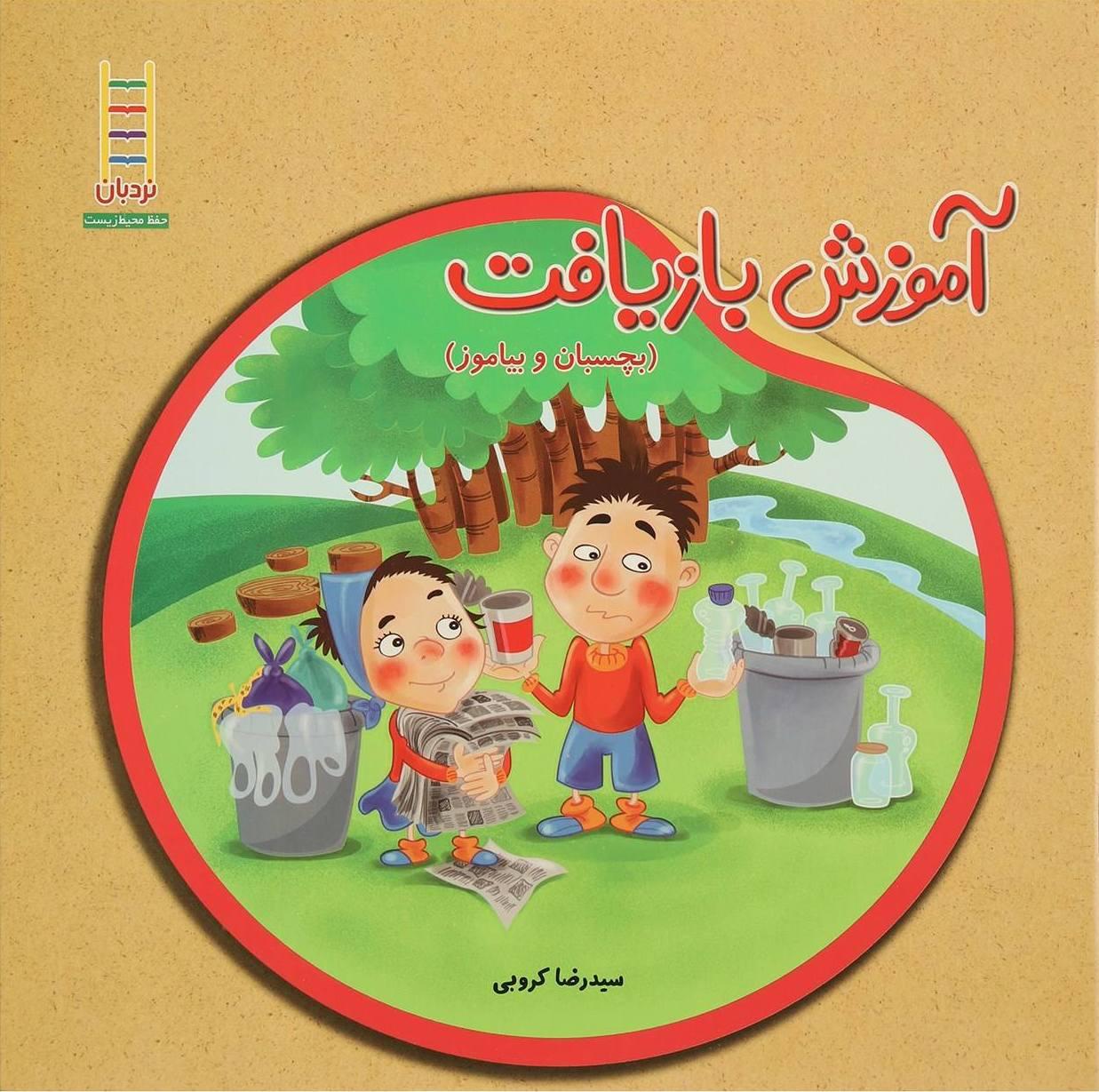 کتاب آموزش بازیافت بچسبان و بیاموز