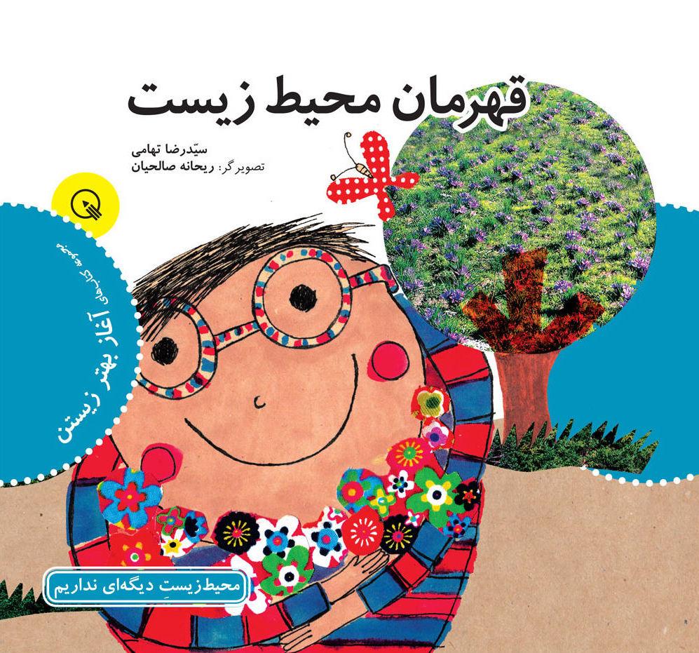کتاب قهرمان محیط زیست اثر سیدرضا تهامی
