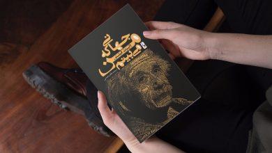 Photo of ۹ کتاب از زبان افراد مشهور تاریخ