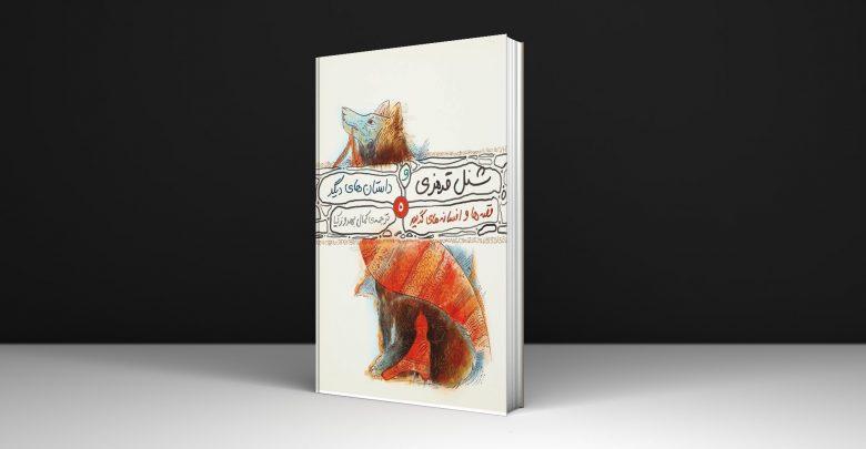 کتابهای قصه برای بچهها (دبستانی)