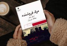 Photo of ۹ نمایشنامه از نمایشنامه نویسهای برتر تاریخ ادبیات